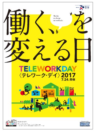 疫後新常態? 日本「遠端工作日」受矚: 減緩塞車、商辦節電最高18%