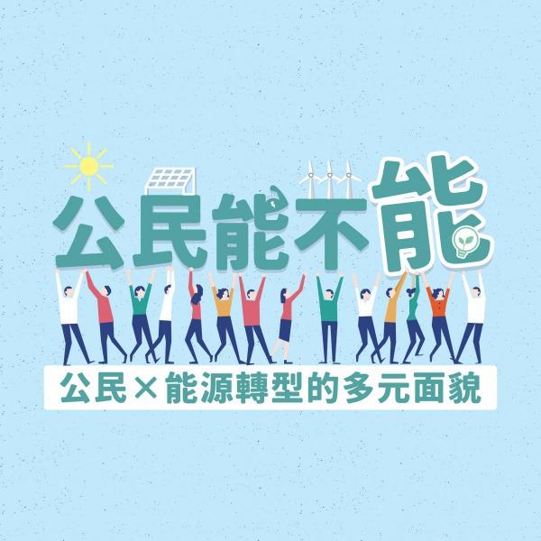 【活動轉載】公民能不能:國際工作坊 公民X能源轉型的多元面貌